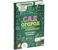 Книга «Сад и огород в рисунках и комиксах»