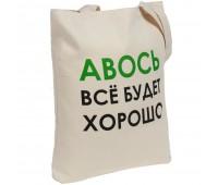 Холщовая сумка «Авось все будет хорошо»