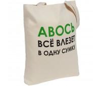 Холщовая сумка «Авось все влезет в одну сумку»
