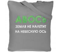 Холщовая сумка «Авось небесная ось», серая
