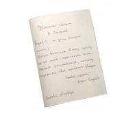 Письмо с автографом Агнии Барто